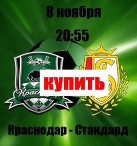 матч Краснодар - Стандард (видовые места)