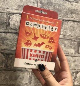 Игра Comparity Кино
