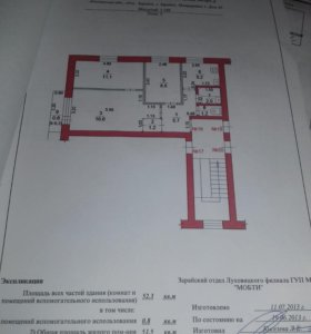 Квартира, 3 комнаты, 52.3 м²