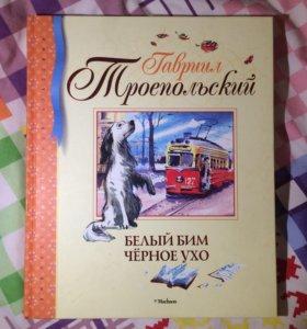 Книга «Белый Бим Чёрное ухо» Гавриил Троепольский