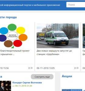 Городской веб-портал Окей Город Подольск