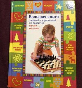 Развивающие детские книги