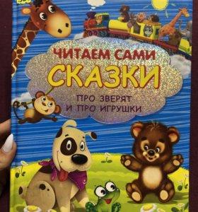 Детские сказки