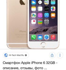 Обменяю iPhone 6s на ВАЗ 2109