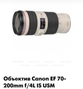 Canon EF 70-200
