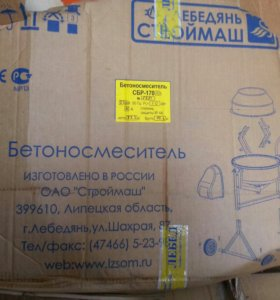 Бетономешалка СБР-170,СБР-150