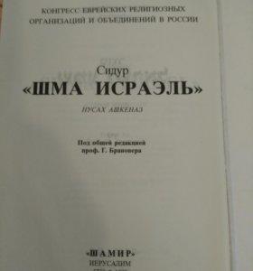 Сидур Шма Исраэль 1999г.Г Брановера