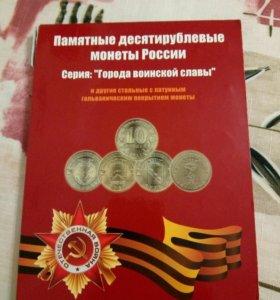 Монеты 10 рублей с гальваническим покрытием.