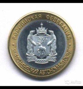 монета ЯНАО и пермский край