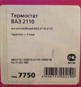 Термостат ваз 2110