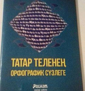 орфографический словарь по татарскому языку