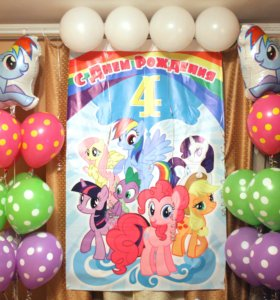 Баннер My little pony на 4 года