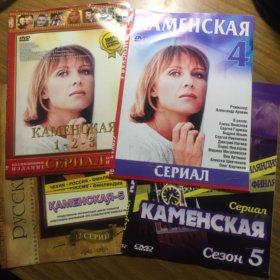 Сериал «Каменская», диски