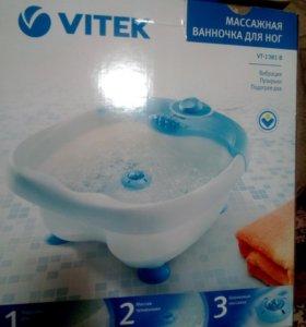 Массажная ванночка для ног , новая.