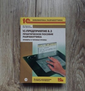 Книга по разработке 1С