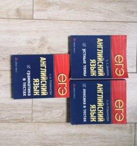 Книги для подготовки к ЕГЭ по английскому