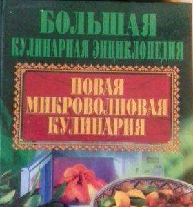 Ккрутая кулинарная энциклопедия