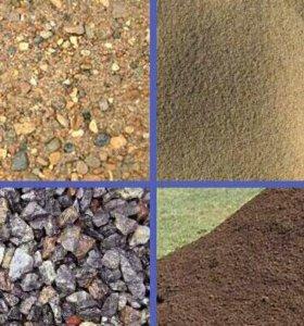 Песок,Гравий,Перегной и тд.