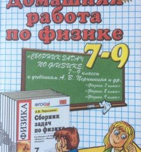 Гдз по физике 7-9класс А.В.Перышкин