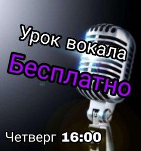 Хочешь петь? Приходи