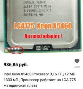 Продается процессор XEON X5460 + 2G RAM DDR3 1333
