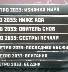Книги. Вселенная МЕТРО 2033