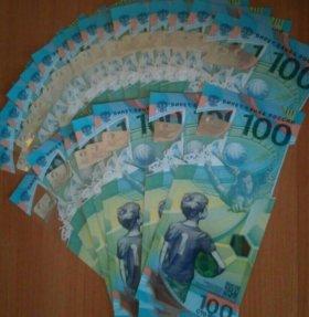 100 рублей к Чемпионату Мира по футболу 2018