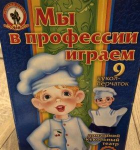 Кукольный театр, куклы-перчатки, профессии