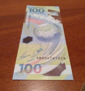 Купюра 100 рублей ЧМ 2018