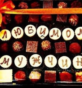 Шоколадные наборы ручной работы на любой праздник