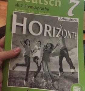 Немецкий 7 класс