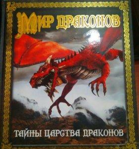Мир Драконов С. Колдуэлл