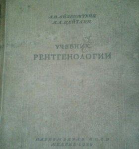 Учебник рентгенологии