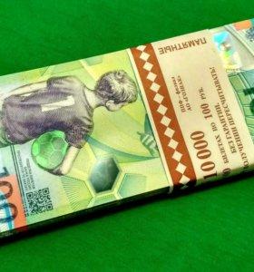 100 рублей 2018 г. Чемпионат Мира по футболу