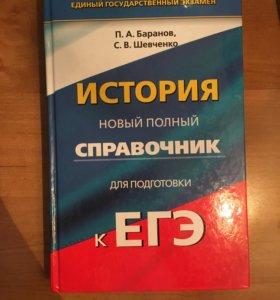 Справочник по истории