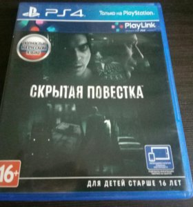 Скрытая Повестка PS4