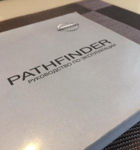 Руководство по эксплуатации Pathfinder Nissan