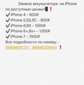 Замена аккумулятора на IPhone 📲 ❗️⚙️