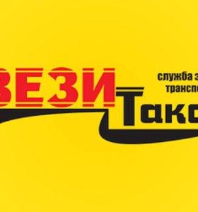 Водитель такси (г.Норильск)