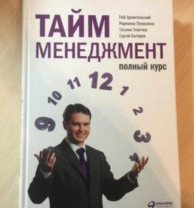 Книга Тайм-менеджмент