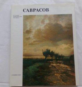 Русские живописцы XIX века Саврасов