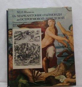 От Маркантонио Раймонди до Остроумовой-Лебедевой