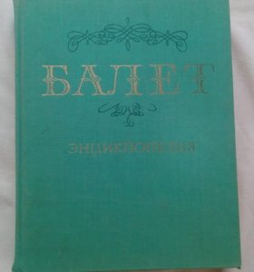 Балет энциклопедия