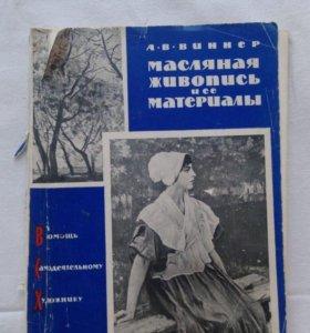 А. В. Виннер Масляная живопись и ее материалы
