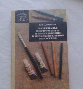 Материалы инструменты оборудование в изо искусстве