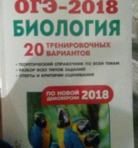 ОГЭ 2018