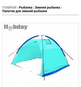 Палатка зимняя Holyday 2.5*2.5