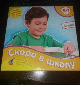 Электровикторина для детей от 5 лет