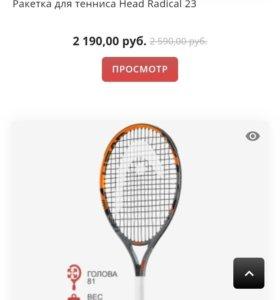 Ракетка для тенниса детская