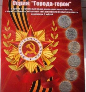 Набор 17 монет Города-герои Пушкин Гагарин и др.